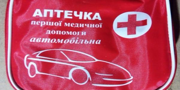 До уваги автомобілістів: вперше за 20 років буде змінено склад автомобільних аптечок
