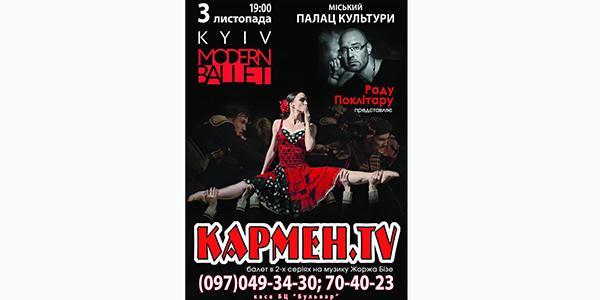 Балет унікального хореографа завiтає в Кременчук