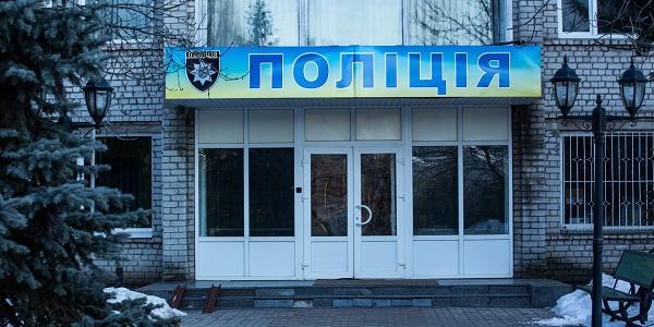 Відділення поліції у Горішніх Плавнях очолив Руслан Кочерга