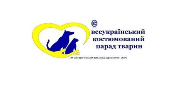 Вже сьогодні відбудеться літній «Кубок Хатіко» у Кременчуці