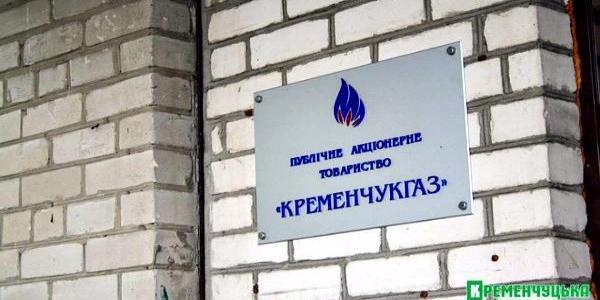 «Кременчукгаз»: 10 квартир у центрі міста позбавлені газопостачання