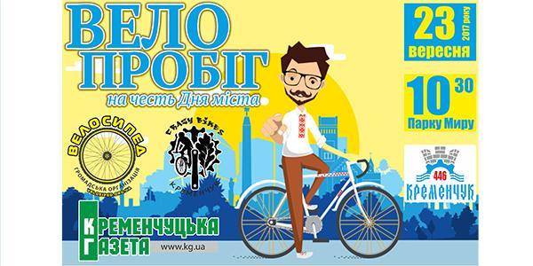 Велосипедистiв Кременчука кличуть проїхатися традиційним маршрутом