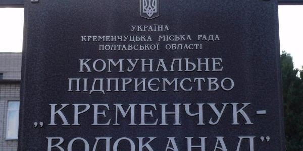 «Кременчукводоканал» офіційно пояснив, навіщо розіслав «листи щастя», і що з цим робити