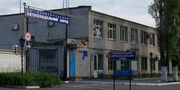 Суд ліквідував «Кременчуцький автоскладальний завод»