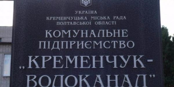 Малецкий критикует руководство горводоканала