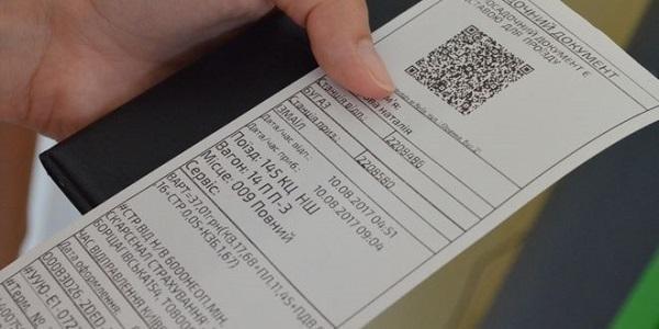«Укрзалізниця» тимчасово призупинила повернення квитків через Інтернет
