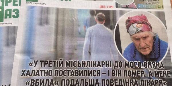 Фіолетову коаліцію не цікавлять порушення земельного законодавства, поведінка деяких лікарів «вбиває» кременчужан