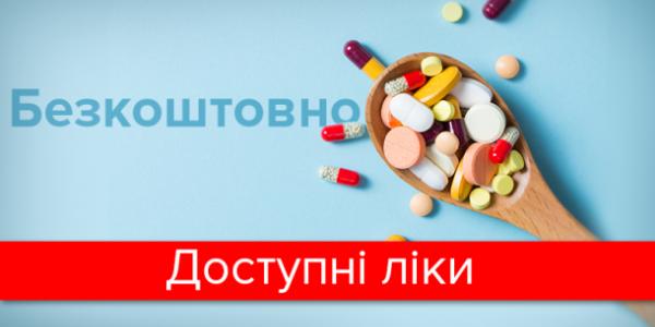 МОЗ розширив кількість препаратів по програмі «Доступні ліки» до 200 найменувань.
