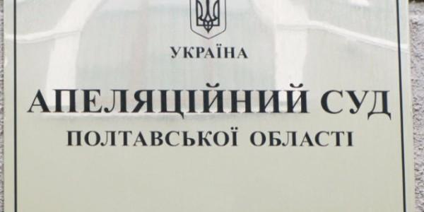 Суд скасував ухвалу про відсторонення від посади начальника управління лісового та мисливського господарства Полтавщини