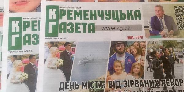 Будні теж бувають веселими, або Чому посміхається вчитель - про це та інше у «Кременчуцькій газеті»