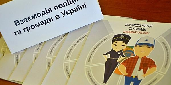 Патрульные и участковые Кременчуга пойдут знакомиться с жителями ОСМД