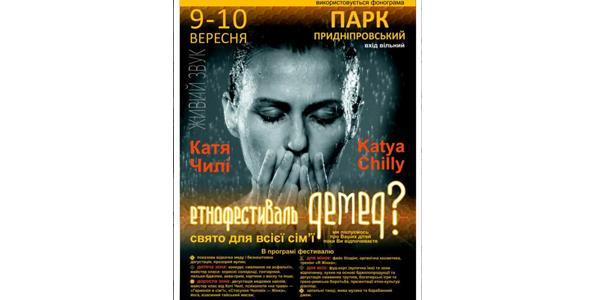 Программа этнофестиваля  «ДеМед?» в Кременчуге