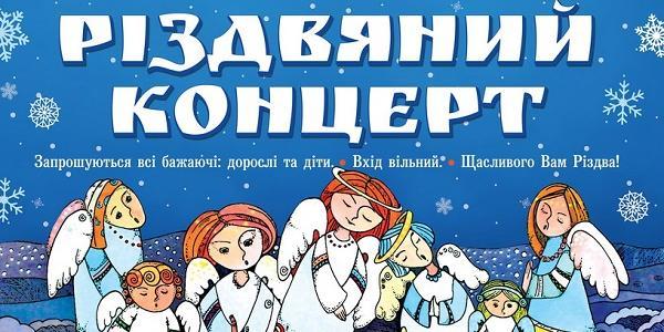 Кременчужан запрошують на Різдвяний концерт