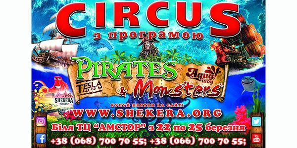 Найкрутіший цирк країни «Shekera» завітає в Кременчук з новою програмою