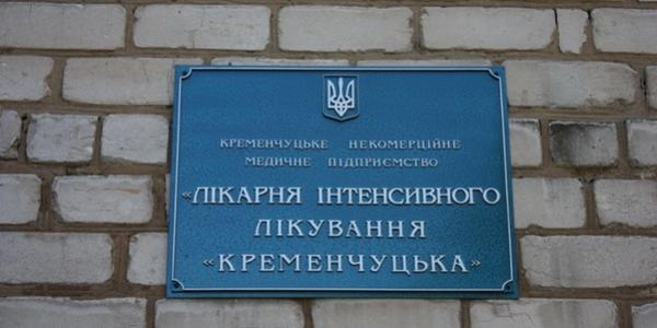 Свершилось: больница «Кременчугская» теперь работает законно – лицензию получили