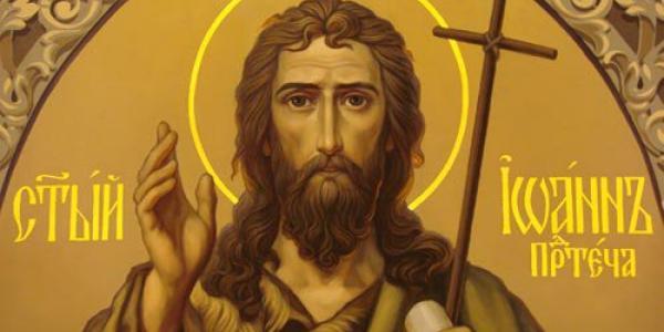 Сегодня Рождество Предтечи и Крестителя Господня Иоанна