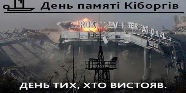 Сьогодні День пам'яті Кіборгів – вшановують мужніх захисників Донецького аеропорту