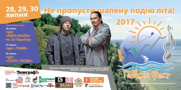 Доїхати до гори в період фестивалю з Кременчука можливо за 20 грн.
