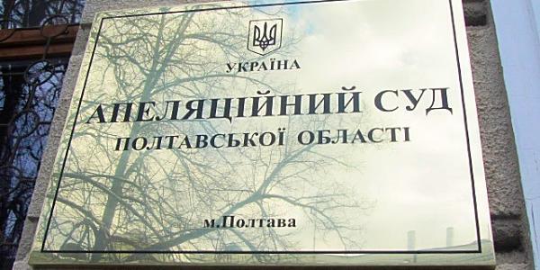 Апеляційний суд Полтавщини визнав, що Українця звільнили з посади головного лікаря незаконно