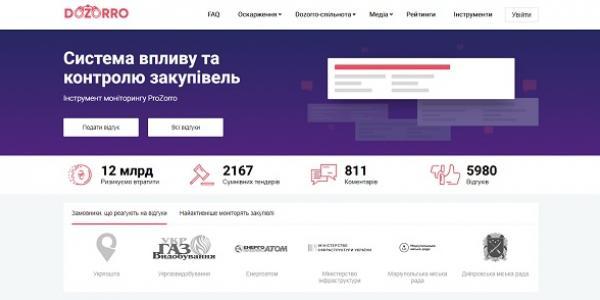 Рік Дозорро: українці залишили майже 6 тисяч відгуків по закупівлям