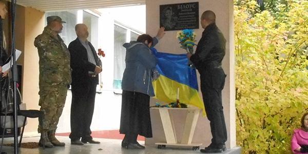В лицее №30 увековечили память выпускника – кременчугского бойца АТО Анатолия Белоуса