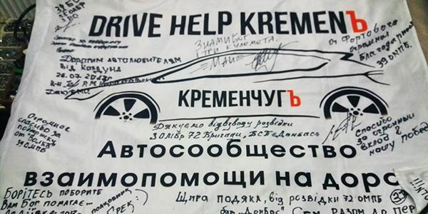 Кременчугские автомобилисты передали в АТО запчасти и провиант