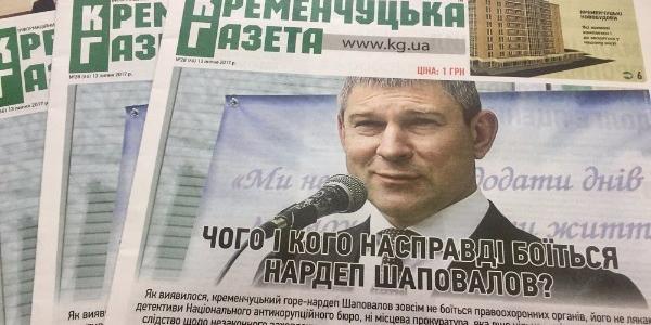 Какие жилые комплексы появляются в Кременчуге и где, чего и кого на самом деле боится нардеп Шаповалов – в свежем номере «Кременчугской газеты»