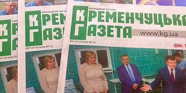 Сомнительная легитимность решений мэра Малецкого и ждать ли кременчужанам очередных дней безумной жары - в свежем номере «Кременчугской газеты»