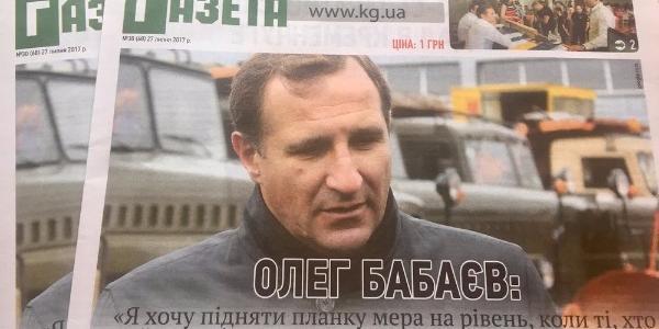 Когда и где начнут строить мост через Днепр, врачебно-сепаратистский скандал в Кременчуге – об этом в свежем номере «Кременчугской газеты»