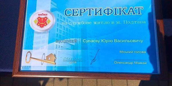 После 20 лет очереди на квартиру, «лицо» полиции области Сулаев получил квартиру от мэра Полтавы