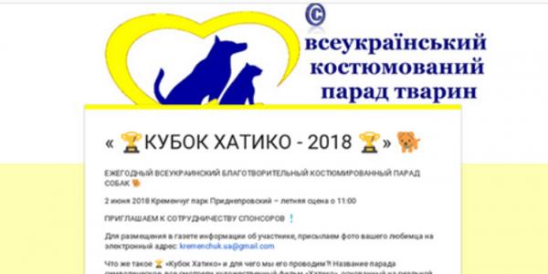 Для кременчужан-власників чотирилапих вже розпочалась реєстрація на «Кубок Хатіко-2018»
