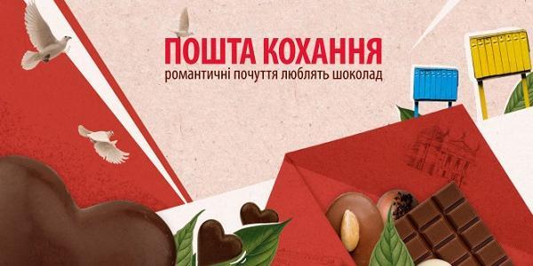 У Кременчуці можна переслати шоколадний «цьомчик» романтичною поштою