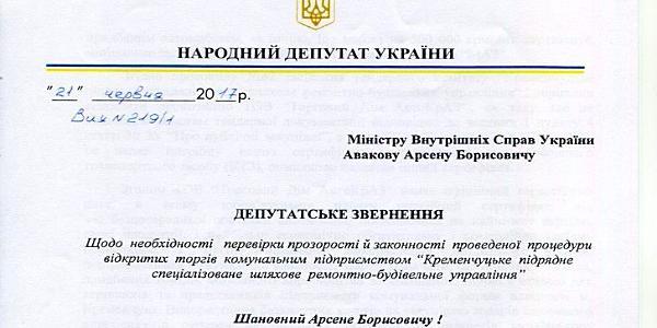 Избирательный «патриотизм» мэра Малецкого, привлек внимание парламентариев и однопартийцев министра Авакова
