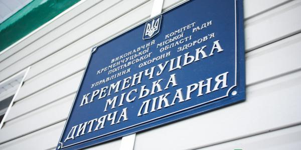 Замглавврача Кременчугской детской больницы наказали за невыплату надбавок медсестрам за работу с дезсредствами