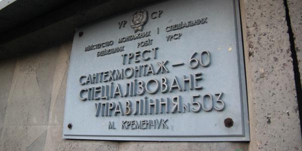 Кременчугский «Сантемонтаж-60»: предприятие не остановлено, но данные о новых руководителях наводят ужас