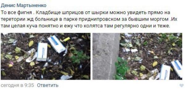 Кременчужане в шоке: возле железнодорожной больницы «залежи» шприцов