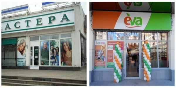 Кременчугские магазины сети «Астера» взяла под управление торговая сеть EVA