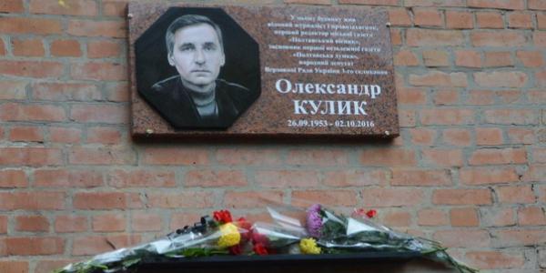 У Полтаві відкрили меморіальну дошку відомому журналісту