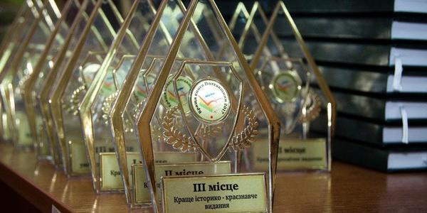 Кременчуцьких краєзнавців відзначили на обласному конкурсі