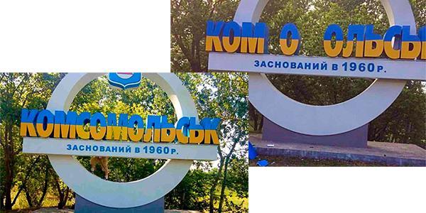 Властям Горишних Плавней грозят тюрьмой за две восстановленные буквы на стеле «Комсомольск»