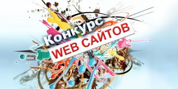Что нужно кременчугским учебным заведениям, чтобы стать лучшими на конкурсе сайтов
