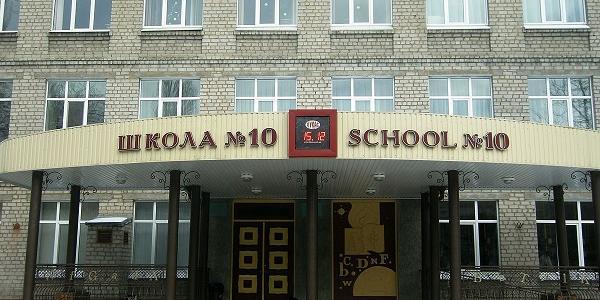 Найближчі плани школи № 10 – класи забезпечити комп'ютерами, а пришкільну територію облаштувати новим дизайном