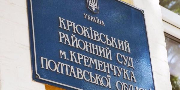 Крюковский суд сегодня потеряет двух судей