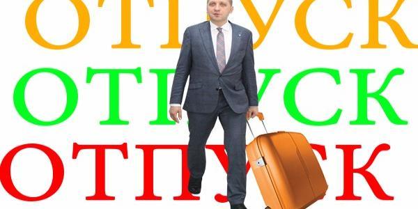 Мэр Кременчуга Малецкий идет в отпуск