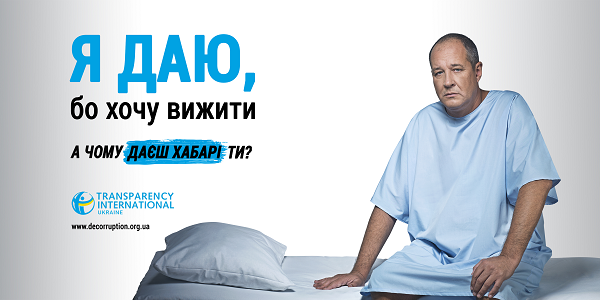 А чому даєш хабарі ти? – ТІ Україна почала нову комунікаційну кампанію