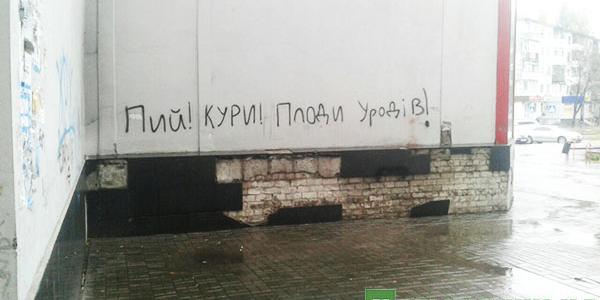 Шаповалов проігнорував Малецького та продовжує «закликати» «пить, курить, плодить уродов»