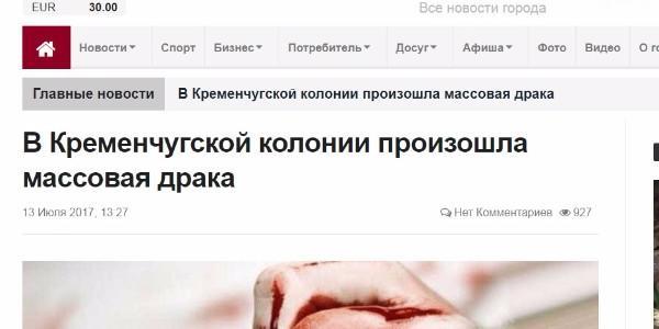 БредТудей соврал о драке в Кременчугской воспитательной колонии - прокуратура недовольна