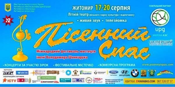 Співочу кременчуцьку молодь запрошують до участі у Міжнародному фестивалі «Пісенний спас»