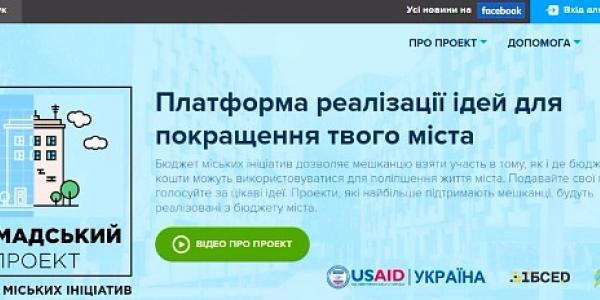 В Кременчуге презентовали платформу реализации идей для улучшения города