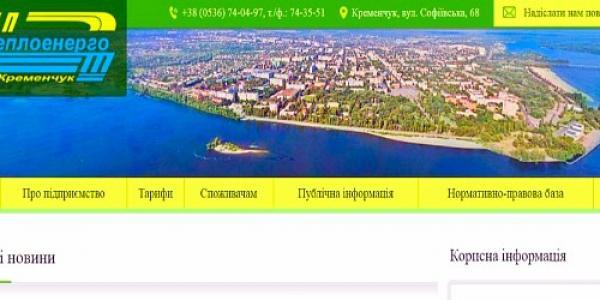 У КП «Теплоенерго» тепер є корпоративний сайт